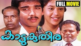 Malayalam full movie Kattukuthira - Romantic and Comedy movie - Full movie HD