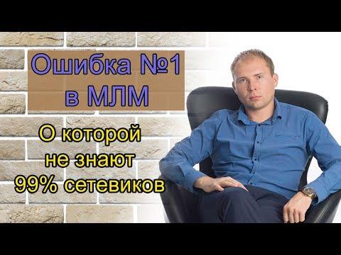 Ошибки в МЛМ. Первый шаг в МЛМ. Что делать на старте в бизнесе? Дмитрий Тишанский