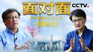 [面对面] 香港立法会议员何君尧:为香港发声 依法治港 止暴制乱 | CCTV