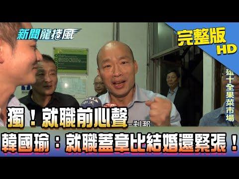 台灣-新聞龍捲風-20181224 獨!就職前心聲 韓國瑜:就職蓋章比結婚還緊張!