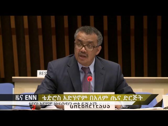 Ethiopia: Dr. Tedros Adhanom gets full backing to be head of WHO - ENN News