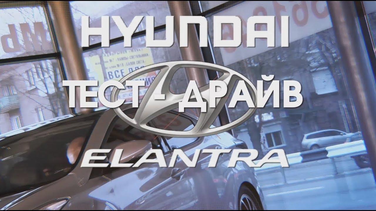 Hyundai Elantra MD. Автослалом в Донецке.