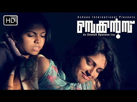 Malayalam Movie Seconds | Malayalam movie 2014 | Ft.JayasuryaAparna...