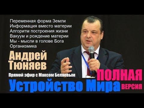 Андрей Тюняев: Устройство Мира (запись прямого эфира с Максом Беляевым). Полная версия