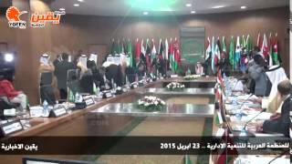 يقين | إجتماع الدورة الاستثنائية 52  للجمعية العمومية للمنظمة العربية للتنمية الادارية