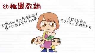 職業紹介【幼稚園教員篇】~将来の仕事選びに役立つ動画
