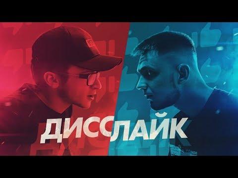Джарахов x Тилэкс — Дисслайк