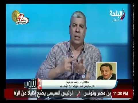 احمد سعيد :ل مع شوبير قادرون علي تجاوز المحنة وستكون هناك قرارات حازمة قريبا | صدي البلد