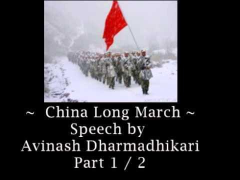 China Long March Part 1 Of 2  Speaker  Shri Avinash Dharmadhikari video