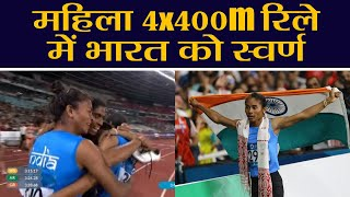 Asian Games 2018: Hima Das and Co. win GOLD in Women's 4 x 400m Relay  | वनइंडिया हिंदी