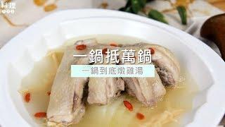白菜燉雞湯 | 料理123