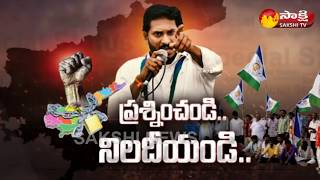 హోదాపై కుట్ర‌ || YS Jagan Call AP Bandh on 24th July || The Fourth Estate - 23rd  July 2018