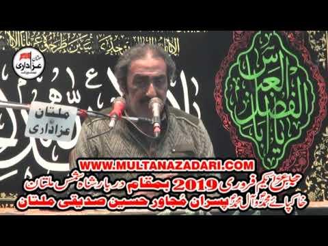 Allama Ghazanfar Hashmi I Majlis 1 Feb 2019 I Darbar Shah Shams Multan