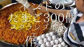 インドのたまご300個スクランブルエッグの作り方 / 300 eggs Bhurji