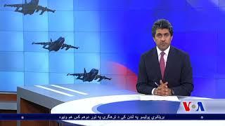 Pashto Ashna TV Show (Sept. 17, 2017)