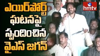 YS Jagan Responds on Vizag Airport Incident  | hmtv