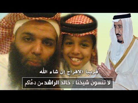 الفرج قريب - الشيخ خالد الراشد محتاج دعائكم | 17-4-1436هـ