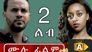 New Ethiopian Move   Hulet Lib ሁለት ልብ 2016 Full Movie