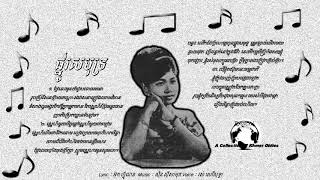 Ros Sereysothea - ផ្នូរសមុទ្រ - Phno Samoth