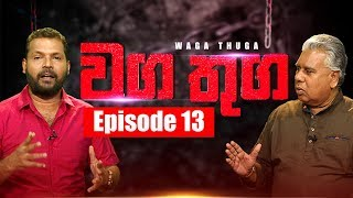 WAGA THUGA | Episode 13 18 - 10 - 2019 | Siyatha TV