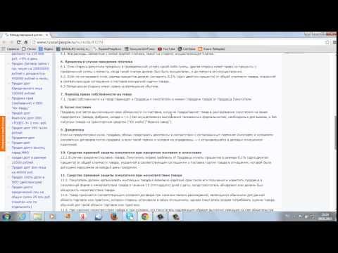 договор на реализацию товара образец 2015