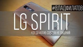 LG Spirit: когда изгиб совсем не лишний