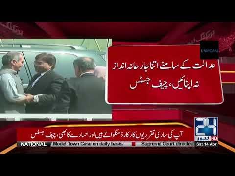 وفاقی وزیر ریلوے خواجہ سعد رفیق عدالت کے روبرو پیش