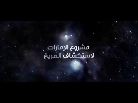 مشروع الإمارات لاستكشاف المريخ
