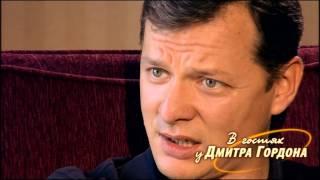 """Олег Ляшко. """"В гостях у Дмитрия Гордона"""". 1/2 (2014)"""