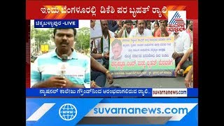 Over 5,000 People To Arrive From Chikkaballapura For Protest Rally Against DK Shivakumar's Arrest
