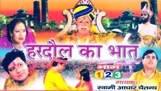 Bhakt Hardol  Swami Adhar Chaitanya  Hindi UP