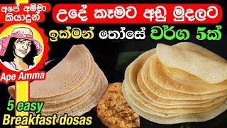 Easy Dosa recipes by Apé Amma