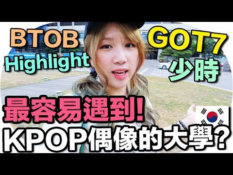 【韓國大學Tour】最容易遇到KPOP偶像的大學!慶熙大 feat Angeline   | Mira 咪拉