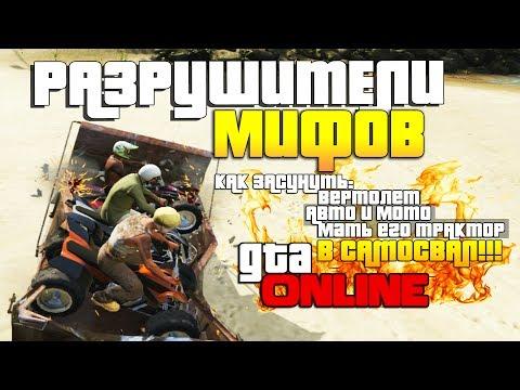 GTA 5 Online - Адовый угар! (Разрушители мифов)