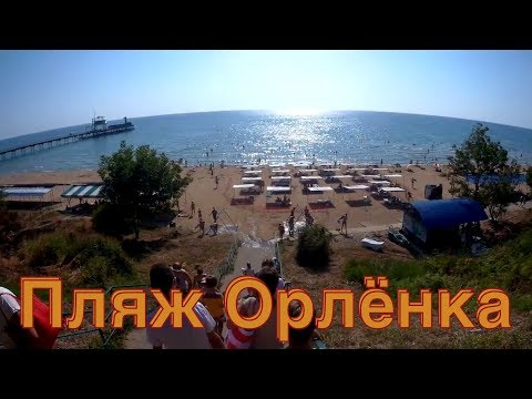 Пляж Орлёнка. Посёлок Пляхо.