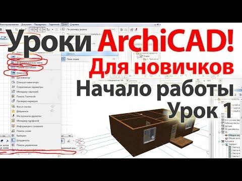 ArchiCAD для новичков (видеокурс) Урок 1 Часть 1.