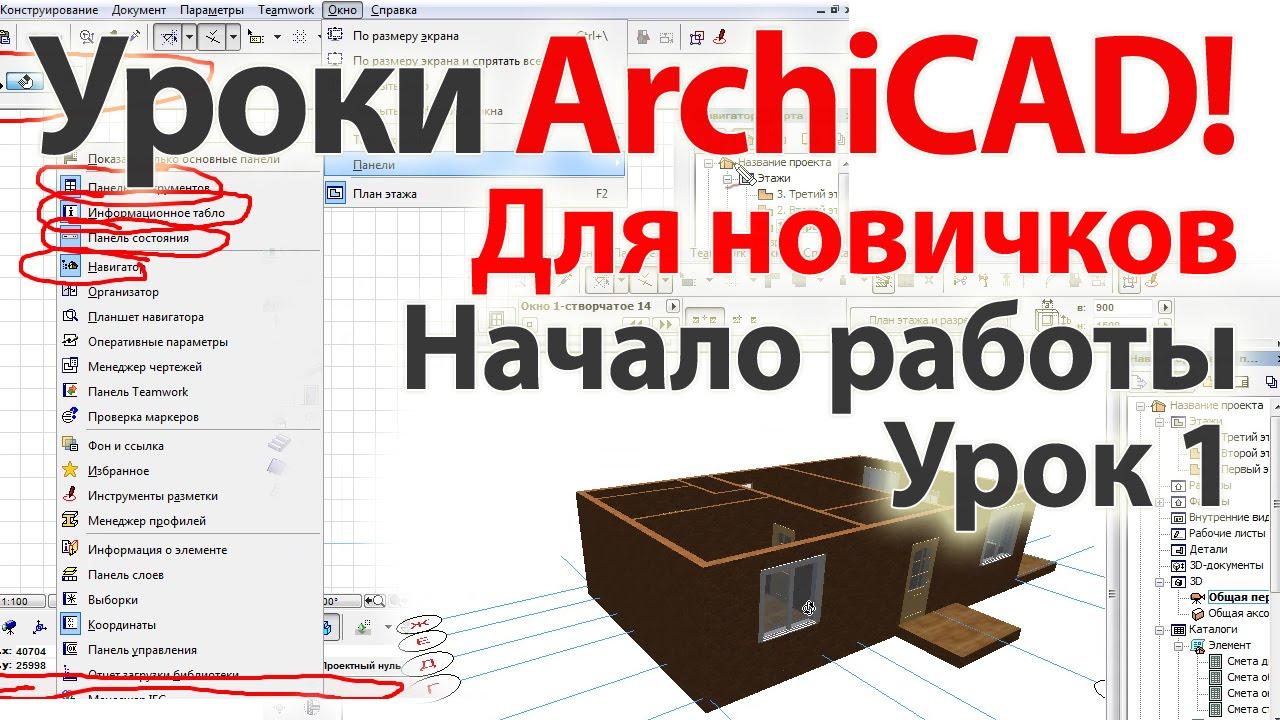 видео уроки для архикада