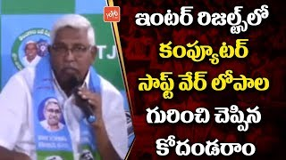 Kodandaram About TS Intermediate Results Software Problems | CM KCR | Latest Updates