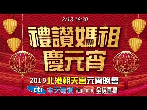 台灣-2019禮讚媽祖慶元宵 北港朝天宮元宵晚會