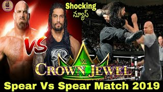Roman Reigns Vs Goldberg Match 2019 / WWE Crown Jewel 2019 / Goldberg Challenge Roman Reigns 2019