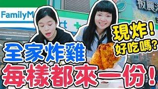 全家便利商店的韓式炸雞 全部餐點來一份!排隊到腳軟但好吃嗎?韓國超紅 bb.q CHICKEN聯名全家便利商店!FamilyMart|可可酒精