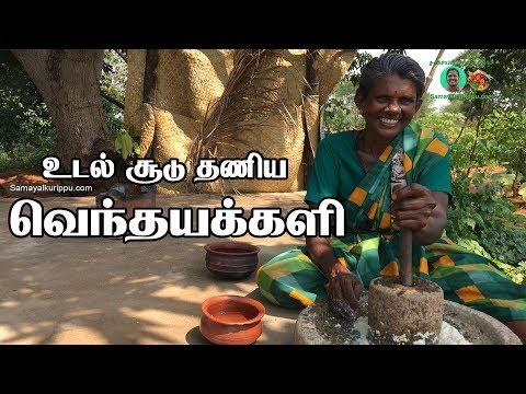 வெயில் காலத்தில் உடல் சூடு தணிய வெந்தயக்களி   Vendhaya kali  recipe in Tamil by Grandma