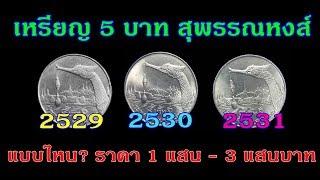 มาดู!! เหรียญ 5 บาท สุพรรณหงส์ แแบไหน? ราคา 1 แสน  - 3 แสนบาท