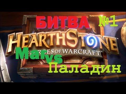 HearthStone Маг Против Паладина Рейтинговый Бой