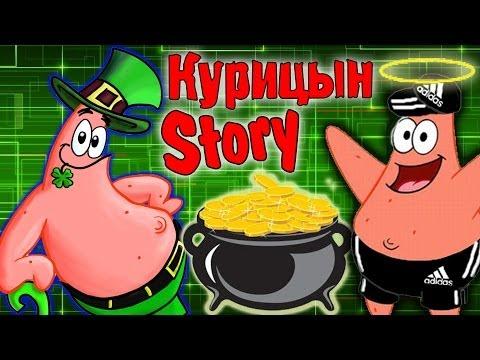 Золото Патрика! (Курицын Story) №4
