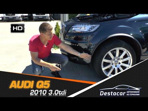 Автомобили из Германии, Q7, 2010