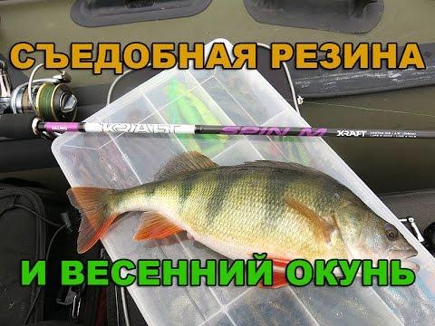 применение съедобной резины на рыбалке