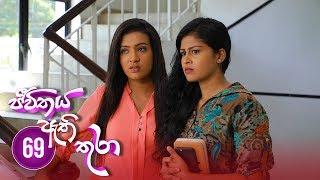 Jeevithaya Athi Thura | Episode 69 - (2019-08-19) | ITN