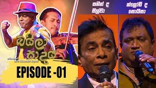 Baila Sade  2020-10-25 | Musical Programme
