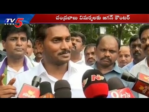 YS Jagan Counter to Chandrababu Over YCP MP's Resignation | Jagan Padyatra | TV5 News